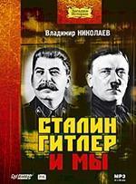 Сталин, Гитлер и мы (Аудиокнига)