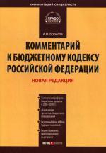 Постатейный комментарий к Бюджетному Кодексу РФ