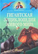 Гигантская энциклопедия живого мира