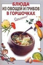 Блюда из овощей и грибов в горшочках
