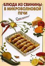 Блюда из свинины в микроволновой печи