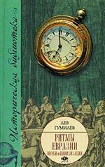 Ритмы Евразии Эпохи и цивилизации