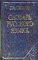 Словарь русского языка. Около 60 000 слов и фразеологических выражений
