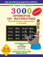 Математика 3-4кл [Внетабл. умн.и дел.] 3000 прим