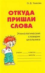 Откуда пришли слова: Этимологический слов. школ