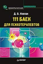 111 баек для психотерапевтов--