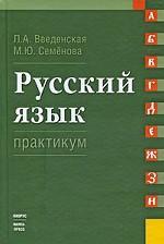 Русский язык.Практикум.Уч.пос