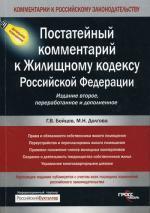 Постатейный комментарий к Жилищному кодексу РФ. 2-е изд., перераб. и доп. Бойцов Г.В