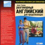 CD. Разговорный английский для продолжающих. (Диск МР3)