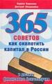 365 советов как сколотить капитал в России и достичь финансового благополучия