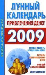 Лунный календарь привлечения денег. 2009
