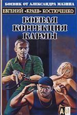 Скачать Боевая коррекция кармы бесплатно Е. Краев Костюченко
