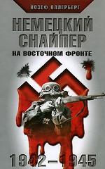 Немецкий снайпер на Восточном фронте. 1942-1945 гг