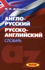 Англо-русский, русско-английский словарь 30 000 слов