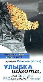 Скачать Улыбка идиота бесплатно К. Поляков