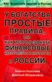 У богатства простые правила, или Как использовать финансовые инструменты и институты в России