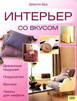 Интерьер со вкусом. Диванные подушки, подушечки, валики, чехлы для мебели / Вуд Д