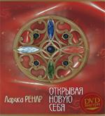 """Открывая новую себя + DVD """"Открывая новую себя"""""""