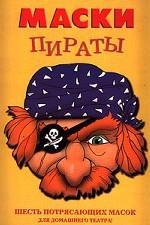 Маски. Пираты. Шесть потрясающих масок для домашнего театра!