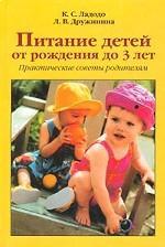 Питание детей от рождения до 3 лет. Практические советы родителям