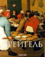 Питер Брейгель Старший. Около 1525-1569. Крестьяне, дураки и демоны