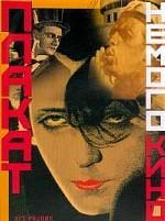 Плакат немого кино