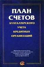 План счетов бухгалтерского учета кредитных организаций Российской Федерации