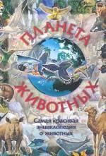 Планета животных. Издание 3-е, обновленное