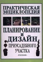 Планирование и дизайн приусадебного участка. Практическая энциклопедия