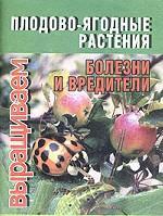Плодово-ягодные растения. Болезни и вредители