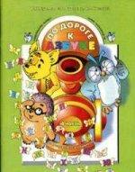 По дороге к Азбуке. Учебник-тетрадь для дошкольников 4-6 лет по развитию речи и обучению грамоте. Часть 4