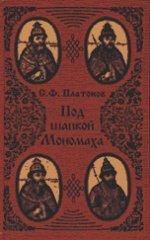 Под шапкой Мономаха. Исторические очерки