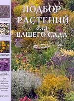 Подбор растений для вашего сада