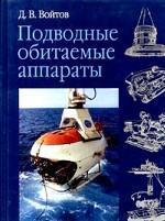 Подводные обитаемые аппараты