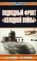 """Подводный фронт """"Холодной войны"""" супер"""