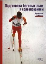 Подготовка беговых лыж к соревнованиям