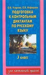 Подготовка к контрольным диктантам по русскому языку, 3 класс
