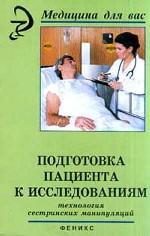 Подготовка пациента к исследованиям. Технологии сестринских манипуляций