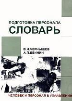 Подготовка персонала. Словарь