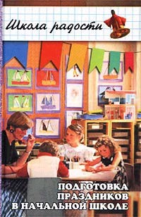 Подготовка праздников в начальной школе. В помощь учителю 1-4 класса