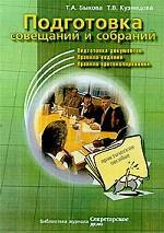Подготовка совещаний и собраний