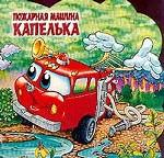 Пожарная машина Капелька