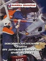Поисково-спасательные работы при дорожно-транспортных происшествиях