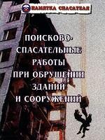 Поисково-спасательные работы при обрушении зданий и сооружений