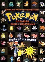 Pokemon. Большая книга с наклейками