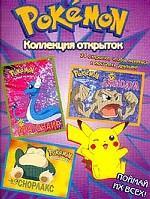 Pokemon. Коллекция открыток. Поймай их всех!