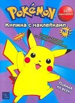 Pokemon. Книжка с наклейками №1