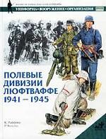 Полевые дивизии Люфтваффе. 1941-1945