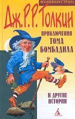 Приключения Тома Бомбадила и другие истории