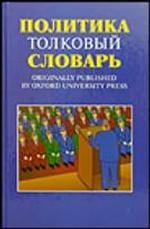 Политика. Толковый словарь. Русско-английский